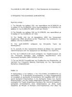 Π.Δ.249/28-6-1993 (ΦΕΚ 108 Α΄): Περί Εμπορıκών Αντıπροσώπων