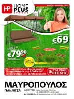 €7990 - Home Plus Μαυρόπουλος