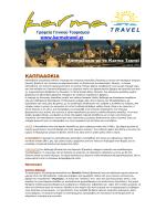 καππαδοκια - Karma Travel