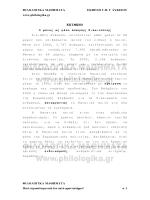θανατικη ποινη - φιλολογικα μαθηματα