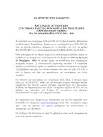 1. katataktiries_exetaseis_2014-2015.pdf