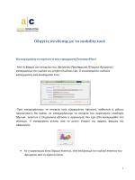Οδηγίες σύνδεσης με το mobility tool: