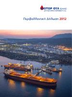 Περιβαλλοντική Δήλωση 2012