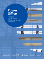 """Power Office"" Εφαρμογή Διεκπεραίωσης Ενδοεπιχειρησιακών"