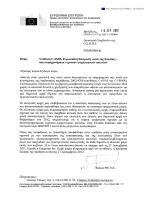 Υπόθεση C-65/05, Ευρωπαϊκ