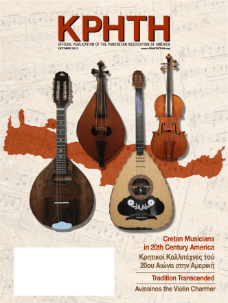Cretan Musicians in 20th Century America Κρητικοί Καλλιτέχνες τού