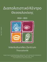 Πρόγραμμα 2014-2015 (PDF) - Interkulturelles Zentrum Thessaloniki