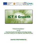 Οδηγός προγράμματος «ICT4GROWTH