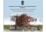 Πρόγραμμα - Freie Universität Berlin