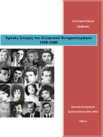 Χρυσές Στιγμές του Ελληνικού Κινηματογράφου 1950-1980