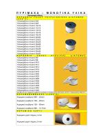 Πυρίμαχα – Μονωτικά Υλικά