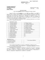 Έγκριση Προϋπολογισμού Δήμου Τεμπών, έτους