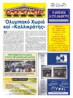 Ιούλιος 2010 - Εφημερίδα ΔΕΚΕΛΕΙΑ