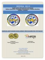 ΒΕΡΟΙΑ 2013 - Ελληνική Ομοσπονδία Τέτραθλον ΕΟΜΤ