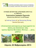 Αρώνια, κρανιά, φελλοδρύς: Φυτά με