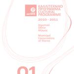 Το πρόγραμμα εκδηλώσεων & συναυλιών του Δ.Ω.Θ
