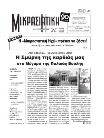 1-16:No_415 - Association of the Enosi Smyrneon