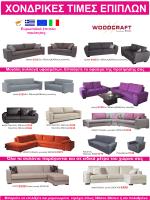 Όλα τα σαλόνια παράγονται και σε ειδικά μέτρα του χώρου σας