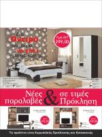ΕΝΤΥΠΟ 8-ΣΕΛΙΔΟ - ΜΑΡΤΙΟΣ 2013 - 02