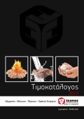 Ενιαίος Τιμοκατάλογος ΤΖΑΝΟΣ 2013