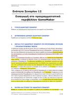 Ενότητα Σεναρίου 12 Εισαγωγή στο προγραμματιστικό περιβάλλον