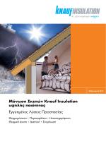 Μόνωση Σκεπών Knauf Insulation υψηλής ποιότητας