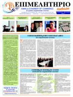 Ιανουάριος 2013 - Επιμελητήριο Καβάλας