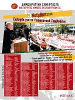 ΠΑΣΚΕ ΠΡΩΤΟΒΑΘΜΙΑΣ_AFISA_48x68