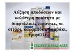 Αύξηση αποδόσεων και καλύτερη ποιότητα µε διαφυλλικές λιπάνσεις