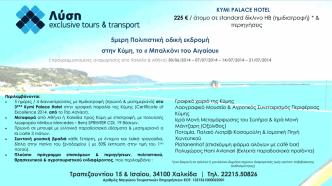 5μερη Πολιτιστική οδική εκδρομή στην Κύμη, το