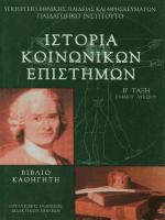 Ιστορία Κοινωνικών Επιστημών (Β Γενικού Λυκείου