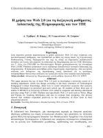 Η χρήση του Web 2.0 για τη διεξαγωγή μαθήματος Διδακτικής της