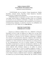 φύλλο της υπ` αριθμ. /2010 αποφάσεως του Πολυμελούς