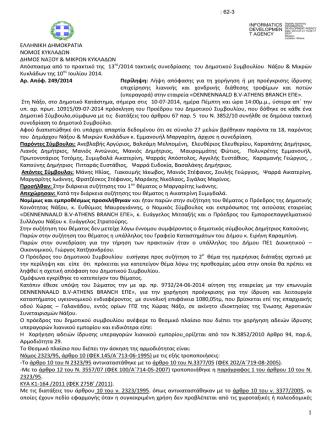 (10/7/2014) για την προέγκριση άδειας λειτουργίας στην