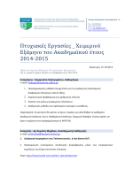 Θέματα Πτυχιακών Χειμερινού Εξαμήνου 2014-2015