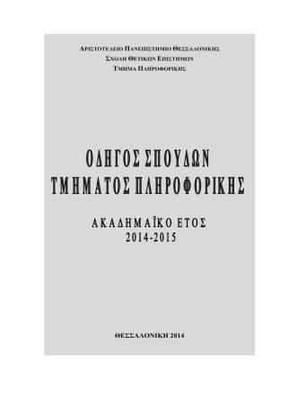 2014-2015 - Τμήμα Πληροφορικής ΑΠΘ