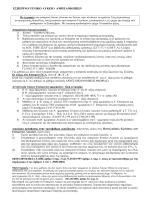 Προϋποθέσεις εγγραφών - μετεγγραφών