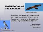 Τα πτηνά (Μ. Δρεττάκης, Σ. Ξηρουχάκης) - Fauna of Greece