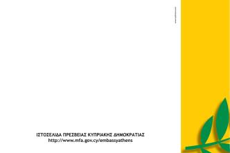 16331 spiti kyprou.pdf