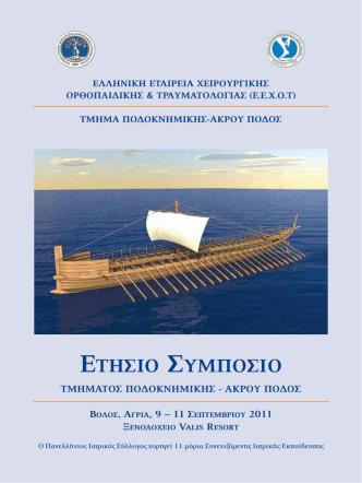 28sel SYMPOSIO TM PODIOU_internet.pdf