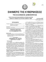 ΦΕΚ ΔΙΟΙΚΗΣΗΣ_.pdf