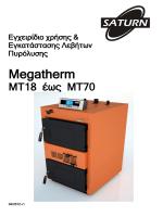 Εγχειρίδιο Χρήστη Megatherm