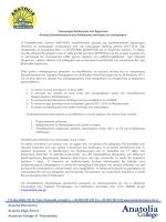 Υποτροφία Διδάκτρων στο Δημοτικό Αίτηση/Δικαιολογητικά και
