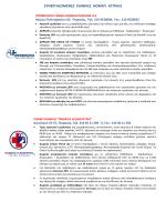Συνεργαζόμενα νοσοκομεία, διαγνωστικά κέντρα, ιατροί