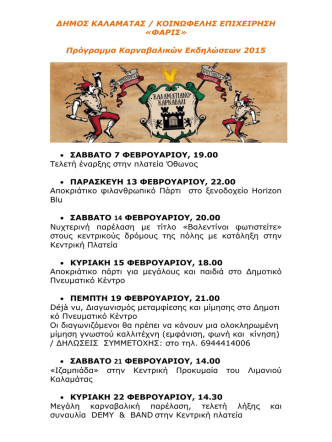 apokries-full-programme