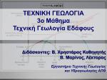 + σ - Τεχνική Γεωλογία