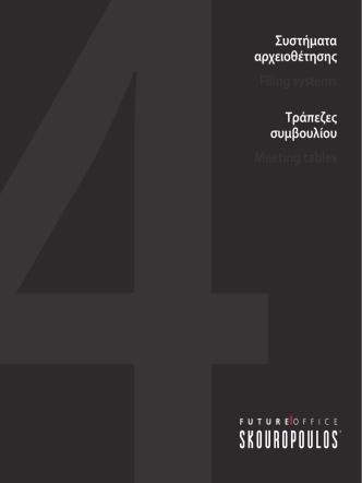 Catalog #4