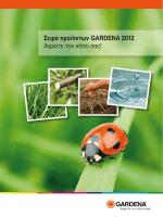 Σειρά προϊόντων GARDENA 2012 Χαρείτε τον κήπο σας!