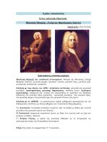 Γ. Φ. Χαίντελ - Πειραματισμοί στην Τάξη της Μουσικής