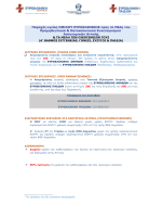 προνομια συνεταιρισμου – ομιλου ευρωκλινικης